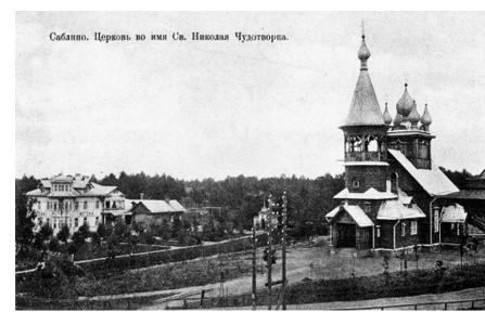 Церковь во имя Св. Николая Чудотворца